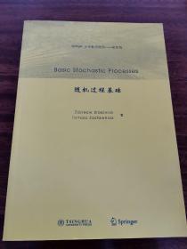 Springer大学数学图书:随机过程基础(影印版)