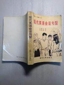 现代英语会话句型:英汉对照本