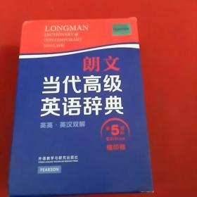 朗文当代高级英语辞典(英英·英汉双解)(第五版)(缩印版)