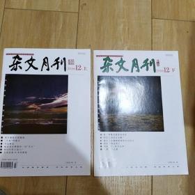 杂文选刊   2016年12期上下册   总第453-454期