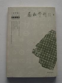 励耘学刊.2007年第1辑(总第5辑)文学卷