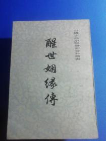醒世姻缘传 上中下 中国古典小说研究资料丛书