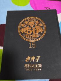 老夫子年代大全集1979-1980
