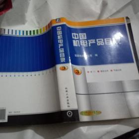中国机电产品目录3