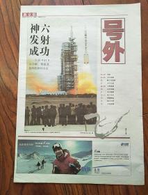 新京报一号报一神六发射成功(2005年10月12号,16版全,品佳)