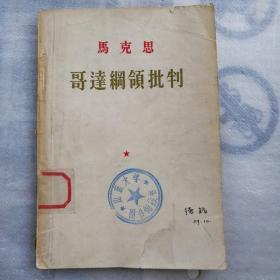 马克思哥达纲领批判(馆藏)2015.8.2