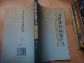 汉语涉数问题研究 作者签名赠送本)