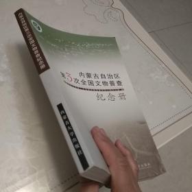 内蒙古自治区第3次全国文物普查纪念册