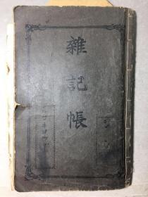 杂记账本——日语本