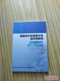 【正版】储能技术应用潜力与经济性研究