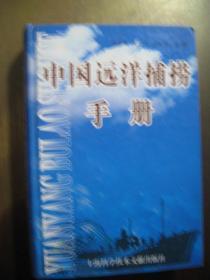 中国远洋捕捞手册