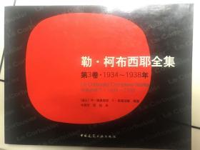 勒柯布西耶全集 第3卷 1934~1938年 (瑞士)W博奥席耶 O.斯通诺霍 编著 牛燕芳 程超 译 中国建筑工业出版社