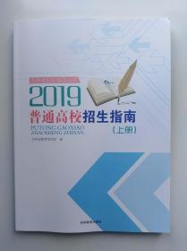 吉林省2019年普通高校招生指南(上册)(下册)
