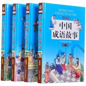 中国成语故事  学生版青少年版 精装彩图4册