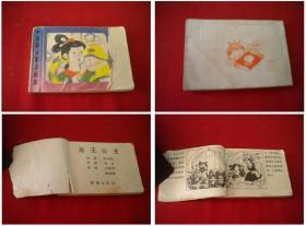 《龙王公主》,128开集体绘,新蕾1989.10出版,485号,小小连环画