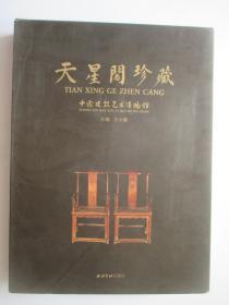 天星阁珍藏 中鑫建筑艺术博物馆