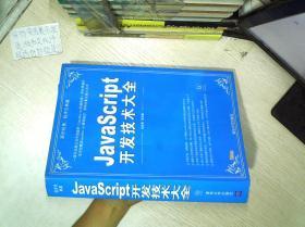 JavaScript开发技术大全          ..