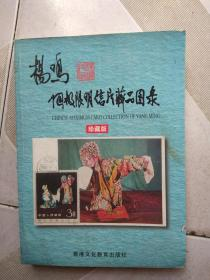 杨鸣中国极限明信片藏品图录