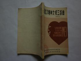 1985年山西运城图书《社会主义精神文明三部曲》;1974年《用社会主义占领农村思想文化阵地》【合售、参阅详细描述】