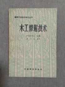 木工修锯技术(森林工业技术知识丛书)