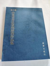 第三届山东省书法篆刻展览作品集
