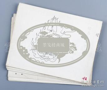 連環畫畫家 李明云 手繪連環畫原稿《釋迦牟尼傳記》一套 三十四幅全(收錄于中州書畫社出版 張若愚編《龍門石窟故事傳說》中)  HXTX103549