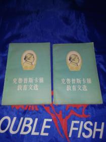 克鲁普斯卡雅教育文选(上下全2册)合售