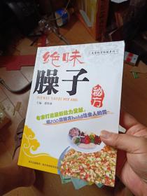 绝味臊子秘方——美食秘方秘技系列