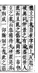 伤寒论后条辨 /作者:程应〓/1092页(复印本)古籍