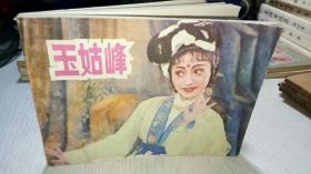 玉姑峰 连环画