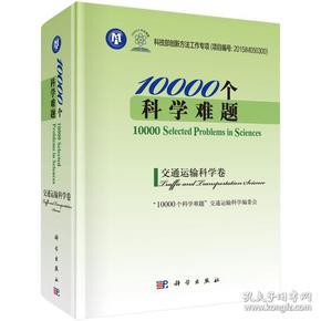 10000个科学难题·交通运输科学卷