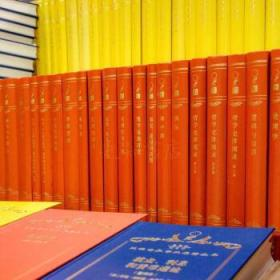 汉译世界学术名著丛书(120年纪念版)(汉译名著)珍藏本 700 种 824 册 商务印书馆