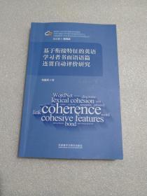 基于衔接特征的英语学习者书面语语篇连贯自动评价研究(部分内页有撕裂)