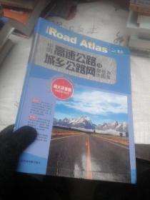 中国高速公路及城乡公路网里程地图集  超大详查版