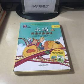 大猫英语分级阅读三级2(适合小学三.四年级)(9册读物+1册指导)【含光盘一张】