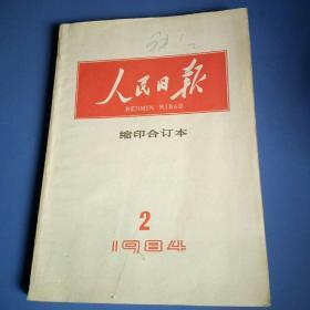 人民日报缩印合订本。1984年2月份。