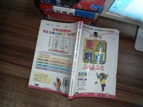 小学重点难点互动手册(合订本)(六年级上册)