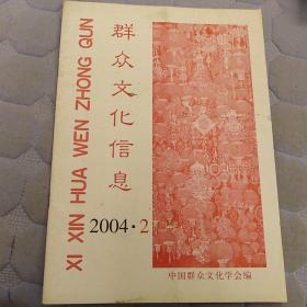 群众文化信息   2004年第2期   (稀见杂志)