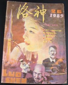 洛神1985年(总第26期)