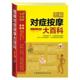 图解对症按摩大百科 正版 王福  9787533545178