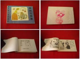 《美妞与怪兽》,128开集体绘,新蕾1989.10出版,486号,小小连环画