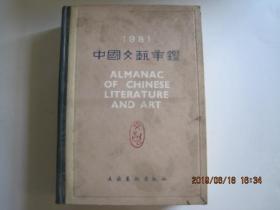 中国文艺年鉴----1981年(总第一卷)..