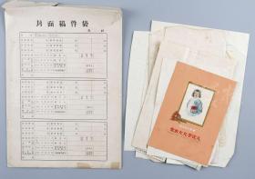 60年代 《黨的女兒—李洗凡》封面設計兩版 水粉原稿四頁、審稿單印刷 設計稿等八頁 帶封 (兩版均有出版)HXTX103555