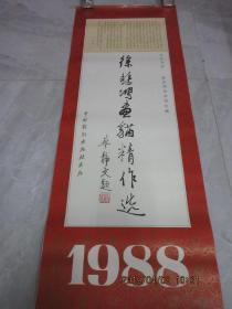 1988年  徐悲鸿画猫精作选   挂历   全13张