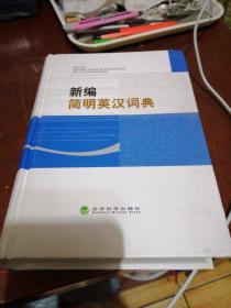 新编简明英汉词典