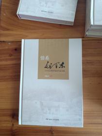 情系毛泽东:学习研究毛泽东论文集