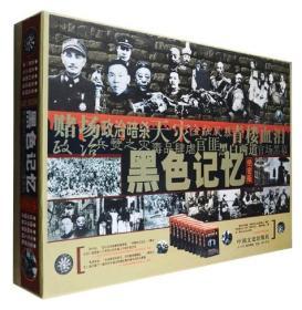 《绝密版·黑色记忆全10册共十册》盒装 精装全10册 《黑色记忆之金融风暴》《黑色记忆之官场黑幕》 《黑色记忆之官匪一家》 《黑色记忆之黑白两道》 《黑色记忆之兵燹之灾》