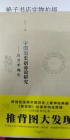 中国历史宿命论研究:推背学概论(岳麓书社正版现货)