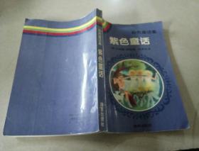 彩色童话集(紫色童话)