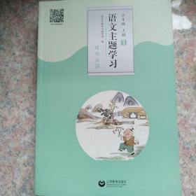 语文主题学习   三年级  上册1-4册